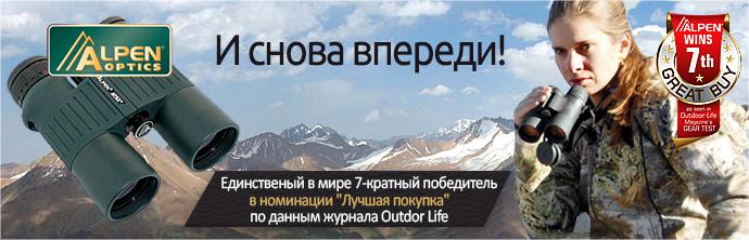 Alpen Optics. Семикратный победитель международных конкурсов.