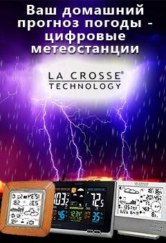 Метеостанции La Crosse