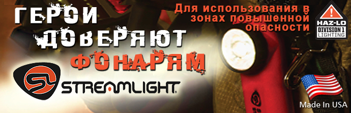 Фонарь Streamlight